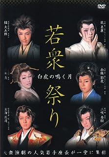 「白虎の鳴く月」若衆祭り [DVD]