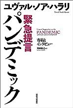表紙: 緊急提言 パンデミック 寄稿とインタビュー | 柴田裕之