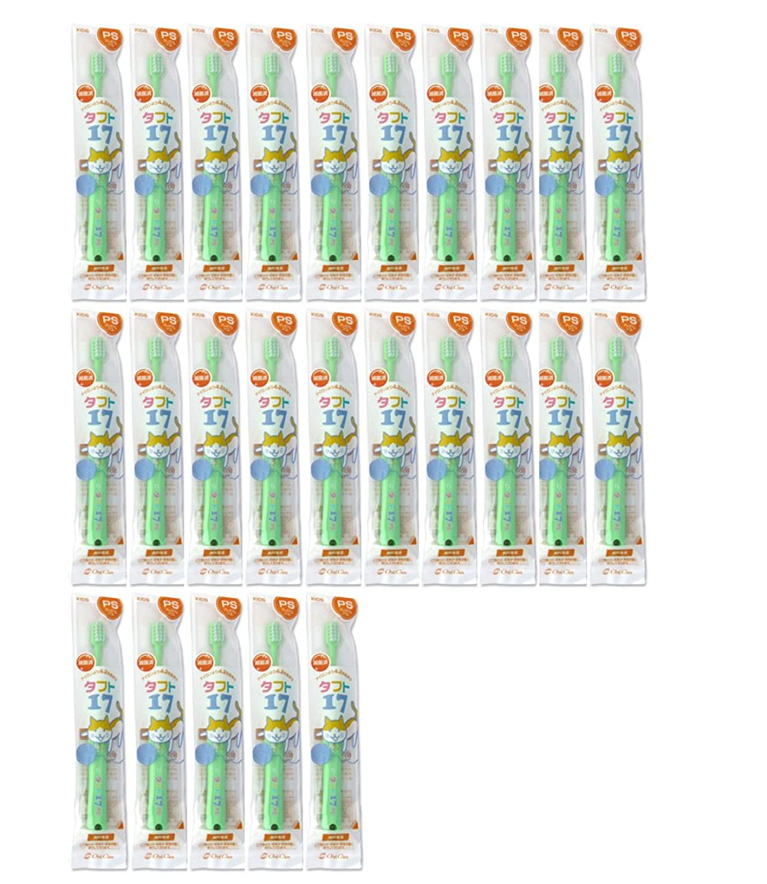 二ドール中間タフト17 25本 オーラルケア【タフト17/プレミアムソフト 子供】乳歯列期(1~7歳)こども歯ブラシ 25本セット グリーン