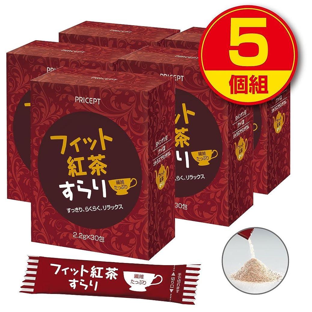 見せます学んだ爬虫類プリセプト フィット紅茶すらり(30包)【5個組?150包】(食物繊維配合ダイエットサポート紅茶)