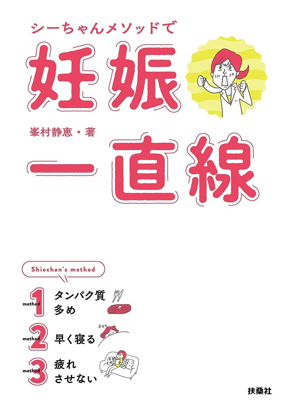 チーズプレゼント区シーちゃんメソッドで妊娠一直線 (扶桑社BOOKS)