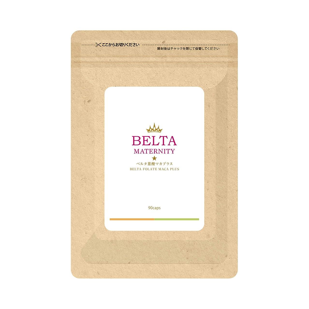 招待尊厳開業医ベルタ葉酸マカプラス 1袋(1ヶ月分) マカ 葉酸 亜鉛 サプリ 妊活 妊娠 サプリ 鉄 スピルリナ ピニトール DHA EPA サプリメント