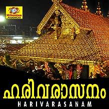 Harivarasanam