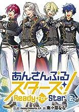あんさんぶるスターズ! Ready For Star 2巻 缶バッジ付 (裏少年サンデーコミックス)