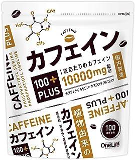 カフェイン100PLUS カフェイン サプリ ホスファチジルコリン ホスファチジルセリン-100カプセル