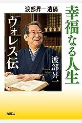 渡部昇一遺稿 幸福なる人生――ウォレス伝 (扶桑社BOOKS) Kindle版