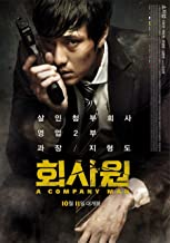 "KOREAN MOVIE ""A Company Man"" DVD/ENG SUBTITLE/REGION 3/ KOREAN FILM"