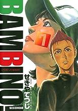 表紙: バンビ~ノ!セコンド(7) (ビッグコミックス) | せきやてつじ