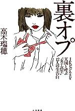 表紙: 裏オプ JKビジネスを天国と呼ぶ女子高生12人の生告白 | 高木瑞穂