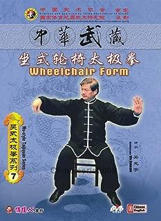 Wu Style Taiji Series Wu Style Tai chi Wheelchair Form - Wu Guangyu DVD