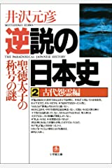 逆説の日本史2 古代怨霊編/聖徳太子の称号の謎 (小学館文庫) Kindle版