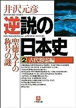 逆説の日本史2 古代怨霊編/聖徳太子の称号の謎 (小学館文庫)
