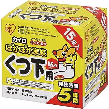 アイリスオーヤマ カイロ 貼る くつ下用 15足 ぽかぽか家族 PKN-15HK