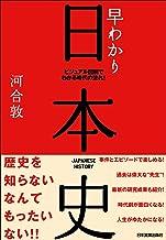 表紙: 早わかり日本史 ビジュアル図解でわかる時代の流れ!   河合敦