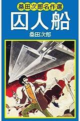 桑田次郎名作選 囚人船 Kindle版