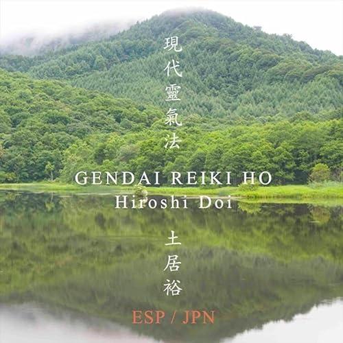 Gendai Reiki Ho (Version en Español) [Explicit]