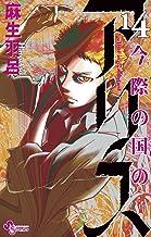 表紙: 今際の国のアリス(14) (少年サンデーコミックス) | 麻生羽呂
