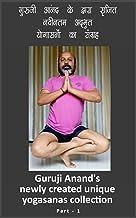 Guruji Anand's newly created unique Yogasanas collection Part-1: गुरुजी आनंद के द्वारा सृजित नवीनतम अद्भुत योग आसनों का सं...