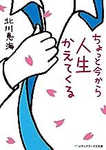 表紙: ちょっと今から人生かえてくる ちょっと今から仕事やめてくる (メディアワークス文庫) | 北川 恵海