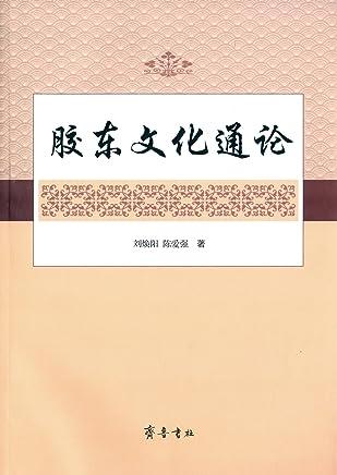 胶东文化通论