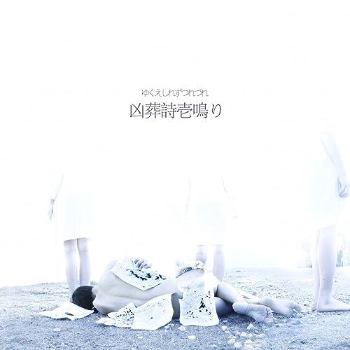 凶葬詩壱鳴り (feat. ぜんぶ君のせいだ。)