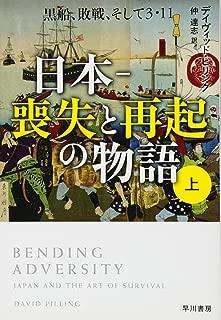 日本‐喪失と再起の物語:黒船、敗戦、そして3・11 (上) (ハヤカワ文庫NF)