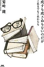 表紙: 成すも成さぬもないのだが これまでもこれからも   鷲崎 健