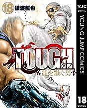 表紙: TOUGH 龍を継ぐ男 18 (ヤングジャンプコミックスDIGITAL) | 猿渡哲也