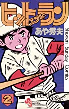 ヒットエンドラン(2) (少年サンデーコミックス)