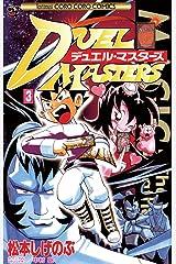 デュエル・マスターズ(3) (てんとう虫コミックス) Kindle版