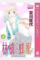 林檎と蜂蜜walk 4 (マーガレットコミックスDIGITAL) Kindle版