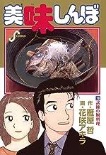 表紙: 美味しんぼ(79) (ビッグコミックス)   花咲アキラ