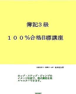簿記3級100%合格目標講座