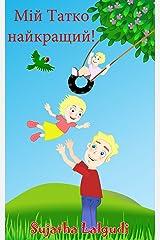Children's Ukrainian book: My Daddy is the best (Ukrainian): (Bilingual Edition) English Ukrainian Children's Picture Book. Ukrainian kids book (Ukrainian ... (Bilingual Ukrainian books for children) Kindle Edition