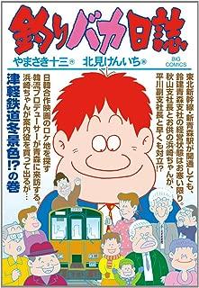 釣りバカ日誌 (82) (ビッグコミックス)