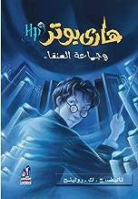 هاري بوتر وجماعة العنقاء - Harry Potter Series (Arabic Edition)