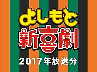 よしもと新喜劇 2017年放送分