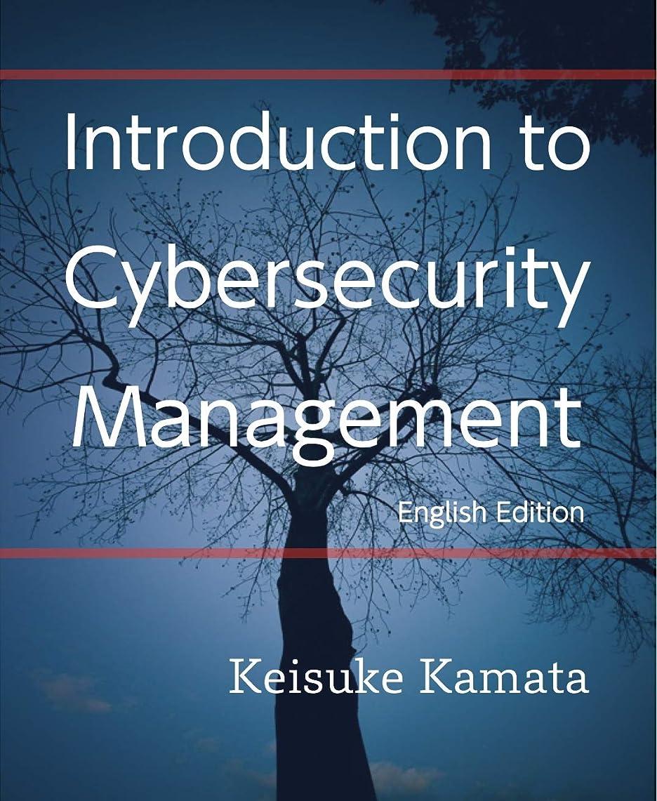 慢赤面折り目Introduction to Cybersecurity Management (English Edition)