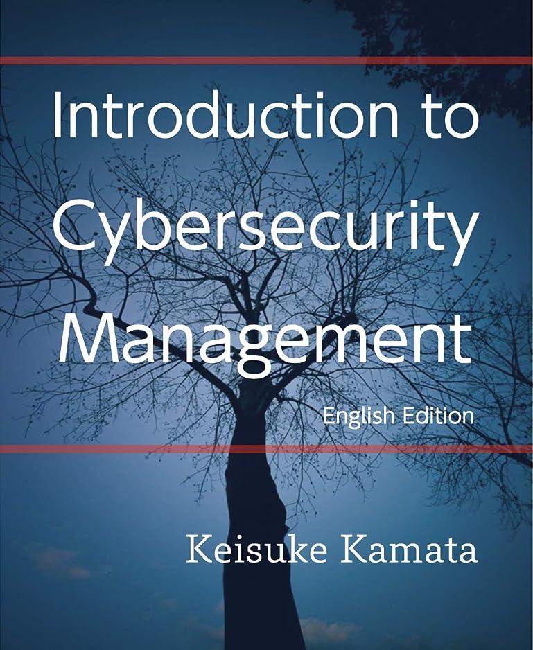 形信仰システムIntroduction to Cybersecurity Management (English Edition)