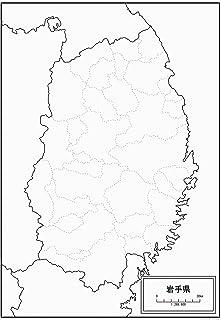 岩手県の白地図 A1サイズ 2枚セット