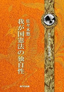 新装改訂 「我が国憲法の独自性」 佐々木惣一 呉PASS復刻選書30