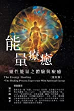 生命奧秘全書002:能量療癒─靈性能量之體驗與療癒(靈能篇): The Great Tao of Spiritual Science Series 02: The Energy Healing: The Healing Process Expe...