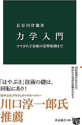 力学入門 コマから宇宙船の姿勢制御まで (中公新書)