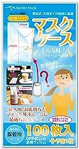 マスクケース 使い捨て 100枚入り 携帯用 マスク 一時保管袋 日本製 (サイズ 105×205mm)