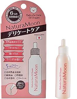 ナチュラムーン (NaturaMoon) デリケートケア?オイルクリーム 25ml