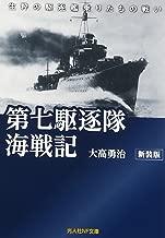 第七駆逐隊海戦記―生粋の駆逐艦乗りたちの戦い (光人社NF文庫)
