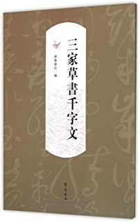 Thousand Character Classic of Cursive Script by 3 Ancient Masters of Calligraphy (Chinese Edition)