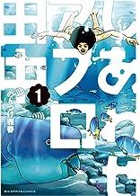 表紙: しあわせアフロ田中(1) (ビッグコミックス) | のりつけ雅春