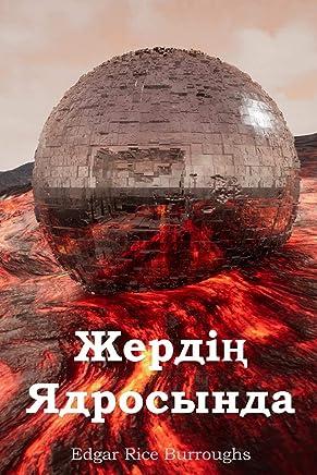 Жердің Ядросында: At the Earths Core, Kazakh edition