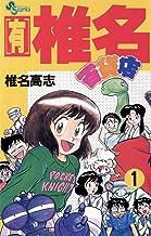 表紙: 【有】椎名百貨店(1) (少年サンデーコミックス) | 椎名高志